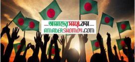 মহান স্বাধীনতার সুবর্ণজয়ন্তীতে বাংলাদেশ: আজ স্বাধীনতার দিন